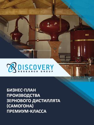 Бизнес-план производства зернового дистиллята (самогона) премиум-класса