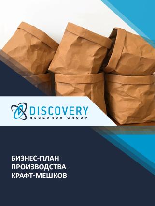 Бизнес-план производства крафт-мешков