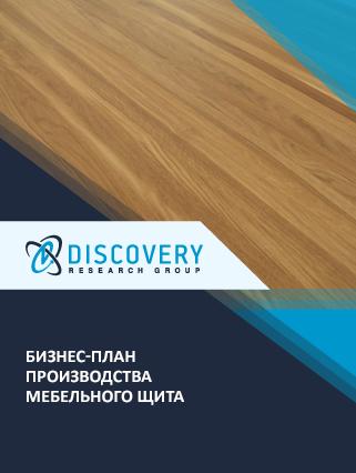 Бизнес-план производства мебельного щита