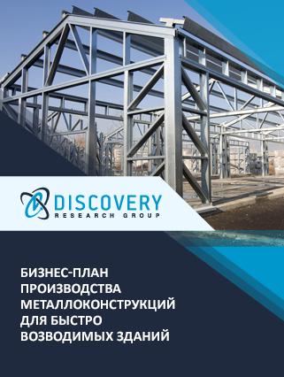Бизнес-план производства металлоконструкций для быстро возводимых зданий