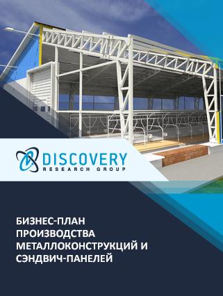 Бизнес-план производства металлоконструкций и сэндвич-панелей