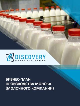 Бизнес-план производства молока (молочного компании)