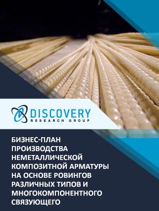 Бизнес-план производства неметаллической композитной арматуры на основе ровингов различных типов и многокомпонентного связующего