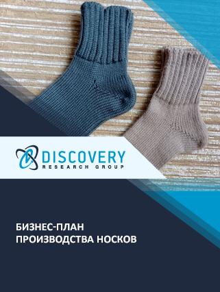 Бизнес-план производства носков
