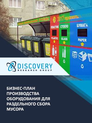 Бизнес-план производства оборудования для раздельного сбора мусора