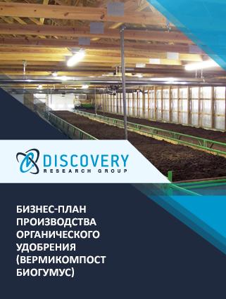 Бизнес-план производства органического удобрения (вермикомпост биогумус)