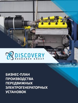 Бизнес-план производства передвижных электрогенераторных установок