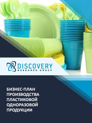 Бизнес-план производства пластиковой одноразовой продукции