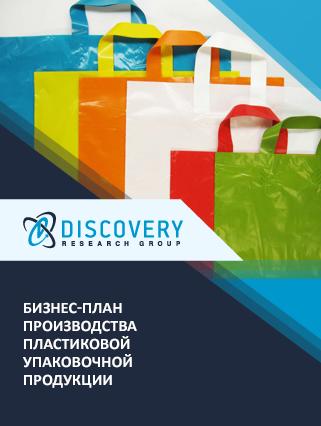 Бизнес-план производства пластиковой упаковочной продукции