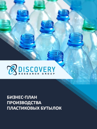 Бизнес-план производства пластиковых бутылок