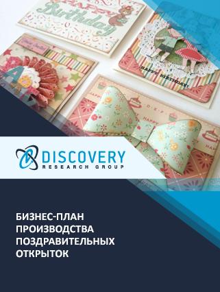 Бизнес-план производства поздравительных открыток