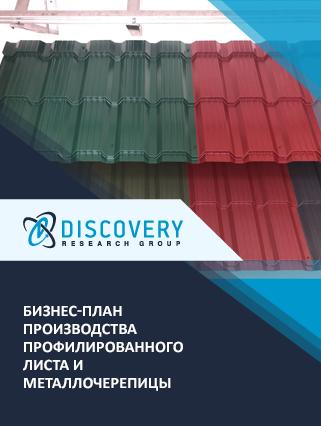 Бизнес-план производства профилированного листа и металлочерепицы
