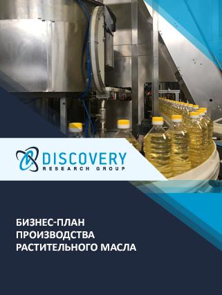 Бизнес-план производства растительного масла