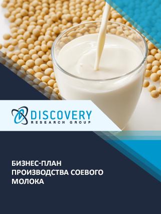 Бизнес-план производства соевого молока