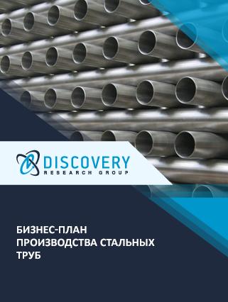 Бизнес-план производства стальных труб