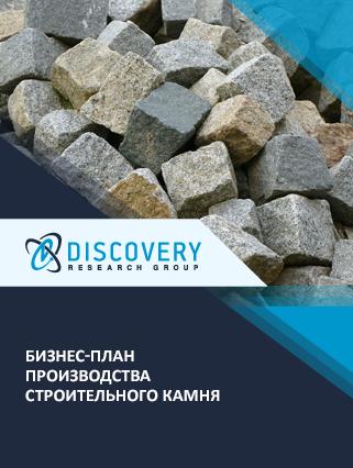 Бизнес-план производства строительного камня