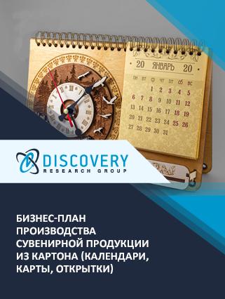 Бизнес-план производства сувенирной продукции из картона (календари, карты, открытки)