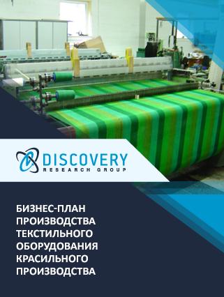 Бизнес-план производства текстильного оборудования красильного производства