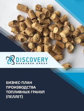 Бизнес-план производства топливных гранул (пеллет)