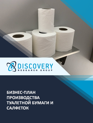 Бизнес-план производства туалетной бумаги и салфеток