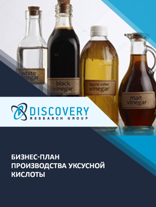 Бизнес-план производства уксусной кислоты
