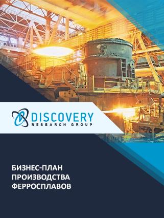 Бизнес-план производства ферросплавов