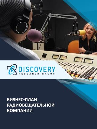 Бизнес-план радиовещательной компании