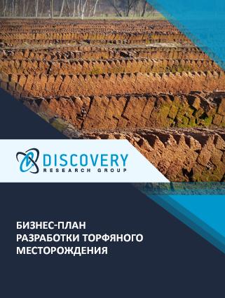 Бизнес-план разработки торфяного месторождения