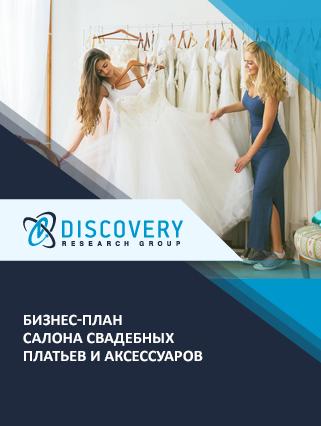 Бизнес-план салона свадебных платьев и аксессуаров
