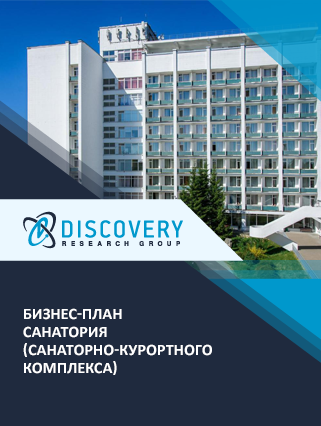 Бизнес-план санатория (санаторно-курортного комплекса)