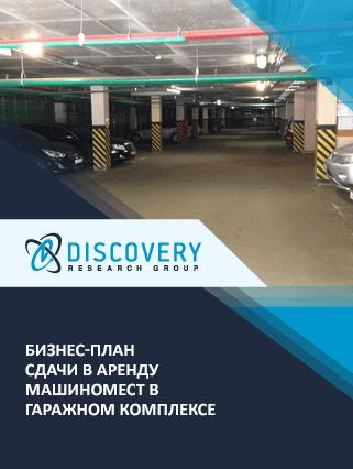 Бизнес-план сдачи в аренду машиномест в гаражном комплексе