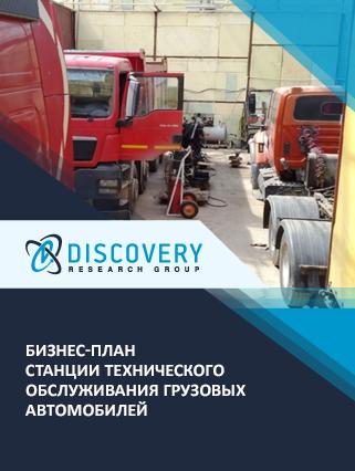 Бизнес-план станции технического обслуживания грузовых автомобилей