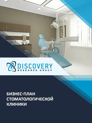Бизнес-план стоматологической клиники