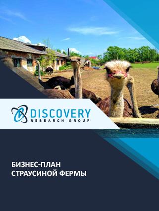 Бизнес-план страусиной фермы