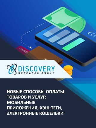 Новые способы оплаты товаров и услуг: мобильные приложения, хэш-теги, электронные кошельки