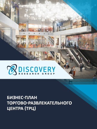 Бизнес-план торгово-развлекательного центра (трц)