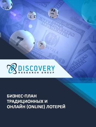 Бизнес-план традиционных и онлайн (online) лотерей