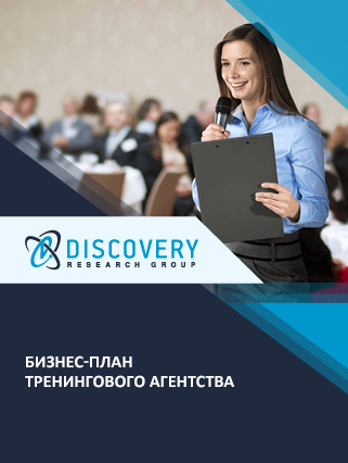 Бизнес-план тренингового агентства