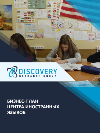 Бизнес-план центра иностранных языков