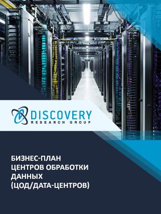 Бизнес-план центра обработки данных (ЦОД/дата-центра)