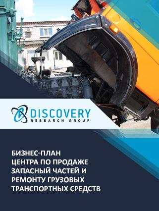 Бизнес-план центра по продаже запасный частей и ремонту грузовых транспортных средств