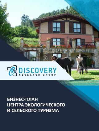 Бизнес-план центра экологического и сельского туризма