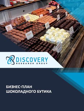 Бизнес-план шоколадного бутика