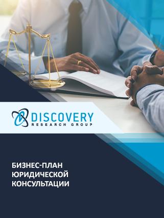 Бизнес-план юридической консультации