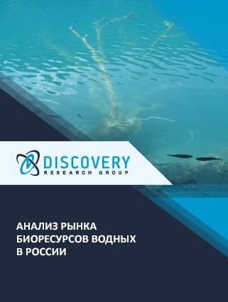 Анализ биоресурсов водных в России