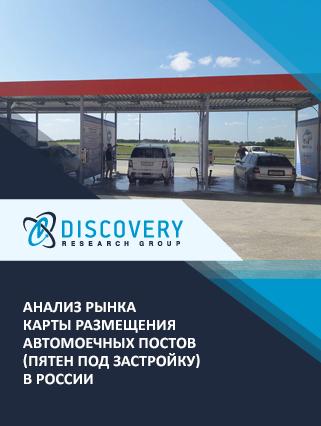 Анализ Карты размещения автомоечных постов (пятен под застройку) в России