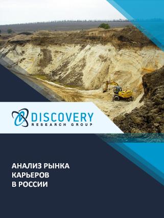 Анализ карьеров в России