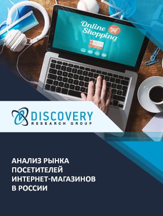 Анализ посетителей интернет-магазинов в России