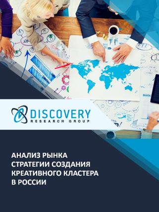 Анализ стратегии создания креативного кластера в России