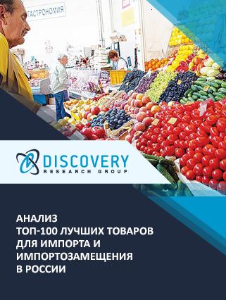 Анализ ТОП-100 лучших товаров для импорта и импортозамещения в России